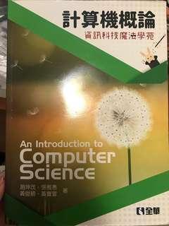 🚚 (全華)計算機概論-資訊科技魔法學苑