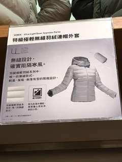 特級極輕無縫羽絨連㡌外套(原價2,490)