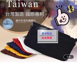 台灣製防搶包「黑色」送過夜包