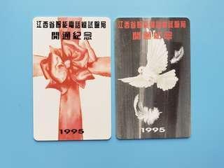 江西省智能電話機儲值卡 (開通紀念)