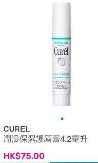 Curel(全新未開包裝)日本醫學敏感乾燥用牌子Curel 潤浸保濕潤唇膏4.2g