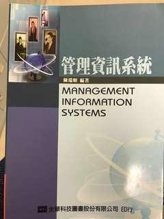 🚚 Management Information System 管理資訊系統(八成新/ 無書寫)