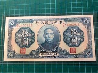 1940 China Central Reserve Bank of China 10 Yuan Banknote