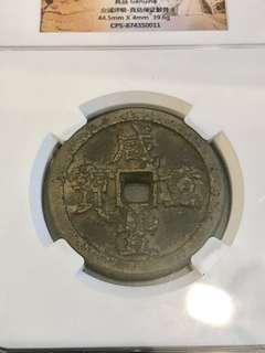 超罕— NPGS 評級。清·咸豐重寶(當五十)寶源局,重39.6g (京師之局)