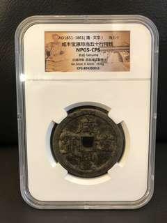 超罕— 北京眾誠評級。清·咸豐重寶(當五十)寶源局,重39.6g