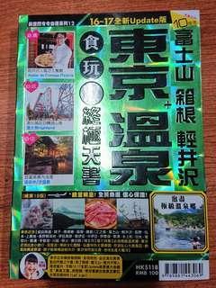 東京温泉 旅遊書 富士山 箱根 輕井沢 閃卡書 16-17版