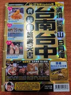 台南台中旅遊書 清境 阿里山 日月潭 閃卡書 16-17版