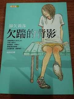欠踹的背影 線矢莉紗 日本翻釋小說 芥川賞