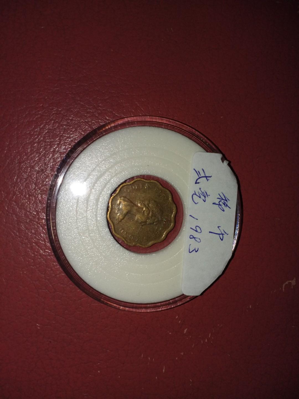 1983年贰毫稀有币