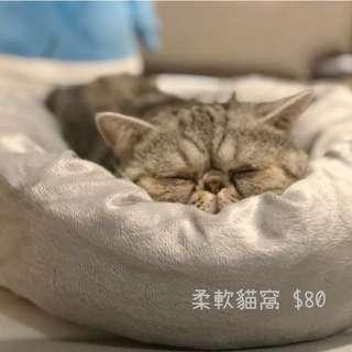 全新寵物窩 柔軟舒適 適合小型貓狗 (灰色/粉紅色)