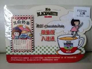 高價收購!太興黑白奶茶八達通卡