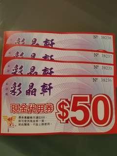 $40 換$200尖沙咀彩晶軒