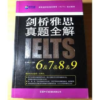 🚚 劍橋雅思真題全解 IELTS 6 ~ 11 (簡體字版)