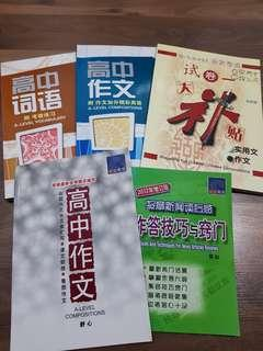 Chinese Textbooks O & A levels