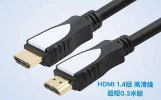 HDMI 1.4版高清線