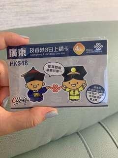 廣東省 香港 3日4G上網卡