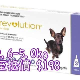 Revolution Purple Topical Spot-on Solution for Dog 狗體內杜蟲及體外杜蝨三合一滴頸劑 (2.6-5KG)