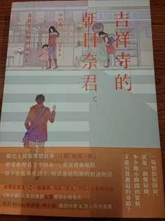 吉祥寺的朝日奈君 中日永一 日本翻釋小說