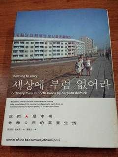 我們最幸福 北韓人民的真實生活 芭芭拉德米克 Nothing to envy