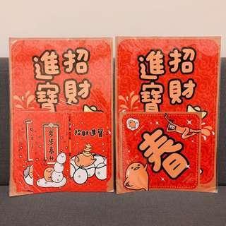 三麗鷗 蛋黃哥 生活保鮮學 春聯 紅包袋