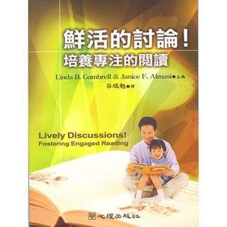 鮮活的討論 培養專注的閱讀 #我要賣課本