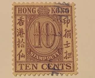 1917 Hong Kong 🇭🇰 Duty Stamp Revenue