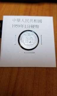 中華人民共和國1959年壹分硬幣
