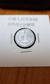"""中華人民共和國1975年壹分硬幣 1分 """"代朋友放"""""""