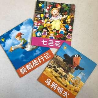 Set of 3 Chinese Storybooks for Children