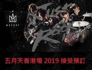 五月天《Just Rock It 藍 BLUE》演唱會 2019 香港站