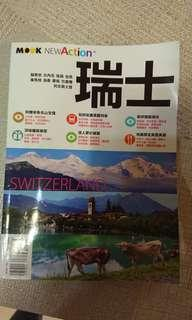 瑞士旅遊書