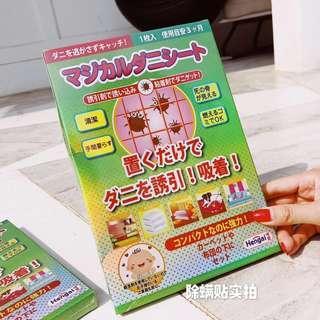🇯🇵日本除塵蟎貼 蟎虫 蟲蟎貼 嬰兒 孕婦 寵物可用