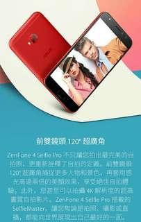 全新 高登捌伍 Asus華碩Zenfone 4 selfie pro 5.5寸 八核4+64GB 2400萬美顏自拍 120度廣角 4K攝錄 香港google play 繁中 一年保養 門市交收