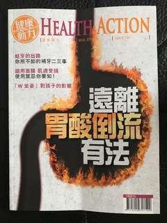 健康動力三月刋