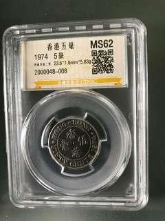 香港五毫 銀色 有評級超靚 罕有