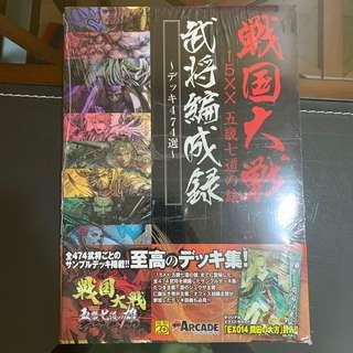 🚚 Mint Sealed Sengokushi Sega Sangokushi Taisen Guide