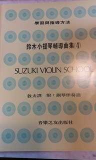 Suzuki Violin School (4) with accompaniment music sheets