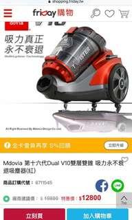Mdovia 第十六代Dual V10雙層雙錐 吸塵器