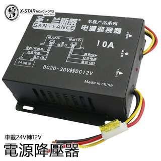 1634613-1634614 汽車音響 24V轉12V 10A/30A逆變器 inverter