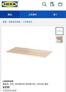 宜家 橡木色桌面 白色邊 桌面板 枱面板
