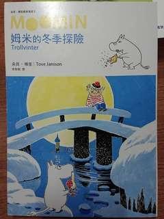 姆米明冬季探險 Moomin 兒童文學 故事小說