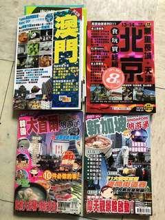 旅行書(澳門、北京、韓國首爾、新加坡)