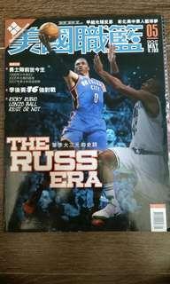 🚚 Basketball Chinese Magazine