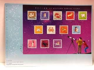 「西方十二星座」特別郵票 已蓋銷首日封連小全張