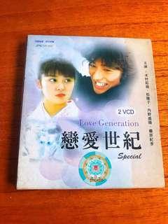 Love Generation VCD