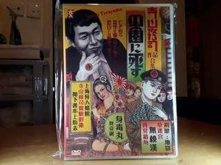 寺山修司 DVD 作品合集,邮購回來的,不知是否東門版,但全部睇得,画面DVD靚質素。