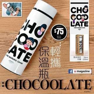 小丸子Chocoolate 保溫瓶