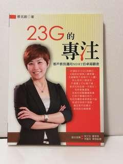 🚚 23G的專注 客戶教我邁向MDRT的卓越觀念