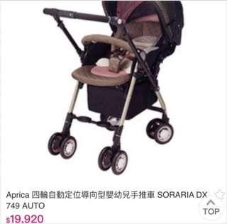 Aprica 嬰兒推車