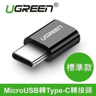 🚚 UGreen MicroUSB - Type-C Converter 轉接頭